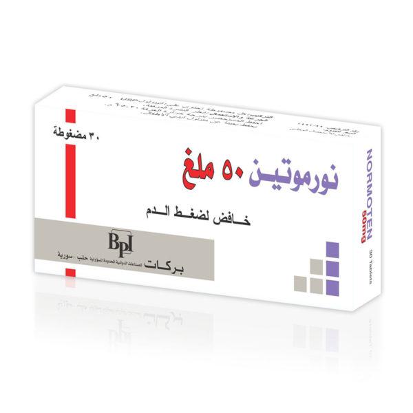 نورموتين 50 ملغ - بركات للصناعات الدوائية